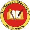 ОУ Христо Максимов - Самоков